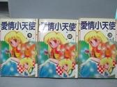 【書寶二手書T9/漫畫書_NSL】愛情小天使_全3集合售
