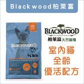 BLACKWOOD柏萊富〔室內貓全齡優活配方,4磅〕
