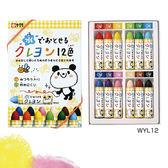 蠟筆 蜻蜓TOMBOW WYL-12色 可水洗臘筆【文具e指通】  量大再特價