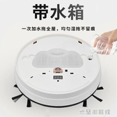 掃地機器人 家用掃地機器人全自動遙控水箱可預約智慧超薄吸塵器掃地機一體機 米蘭潮鞋館YYJ