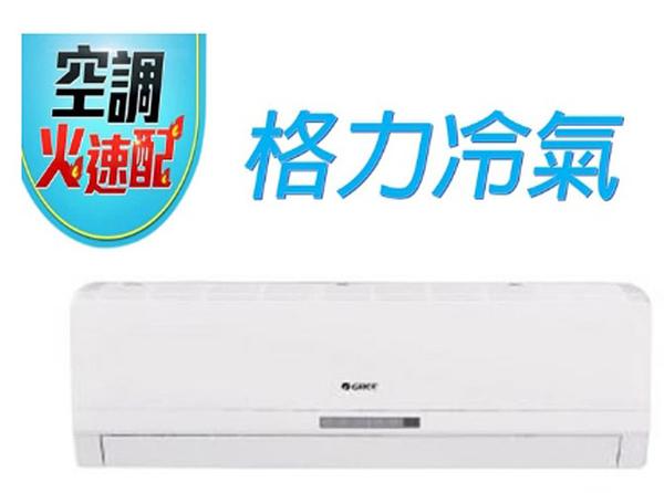 【GREE格力】冷氣 10-12坪變頻冷專分離式冷氣GSE-80CO/GSE-80CI
