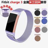 Fitbit Charge 3 智慧手錶 手環 米蘭尼斯 網帶不銹鋼 錶帶 鏈式腕帶 charge3 磁吸金屬替換錶帶