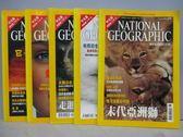 【書寶二手書T1/雜誌期刊_PJS】國家地理雜誌_2001/2~11月間_共5本合售_末代亞洲獅等