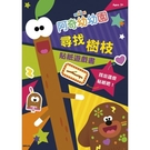 《 阿奇幼幼園 》尋找樹枝貼紙遊戲書 / JOYBUS玩具百貨