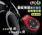 【atob】 A2B-301D 藍牙4.1無線播放音樂接收器 領夾式設計 可放大音量/音質優化處理/支援立體聲播
