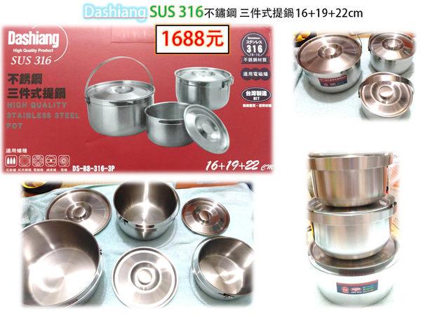 【Dashiang】SUS316 三件式 18-10不鏽鋼 湯鍋 調理鍋 萬用鍋 露營好收納超方便 16+19+22 cm