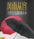 全自動雨傘折疊大號雙人三折防風男女加固黑膠晴雨兩用學生超大號 ciyo 黛雅