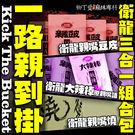 柳丁愛☆一路親到掛 衛龍親嘴組合系列【Z...