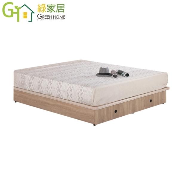 【綠家居】威士蘭 現代5尺雙人二抽床底(不含床墊)