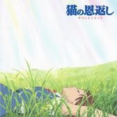 【停看聽音響唱片】【CD】貓的報恩 卡通原聲帶