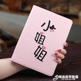 2018平板ipad刺繡新款pro文字air1/2保護套迷你4情侶mini個性外殼【中秋全館免運】