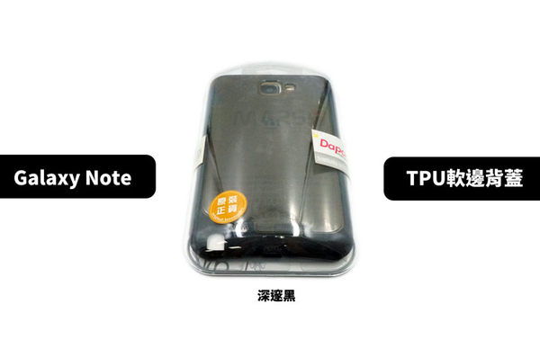 【限量出清】Samsung Galaxy Note 雙料TPU背蓋