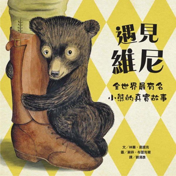遇見維尼:全世界最有名小熊的真實故事