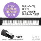 【配件王】日本代購 KORG DIGITAL PIANO D1 電子琴 電鋼琴 數位鋼琴 88鍵(A0~C8) 30音色