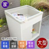 水槽 洗手台 洗完槽【FS-LS007DR】日式穩固耐用ABS櫥櫃式大型塑鋼洗衣槽(雙門)-4入