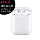 Apple AirPods 二代搭配耳機+無線充電盒(原廠公司貨)