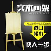戶外實心木制便攜兒童素描美術寫生摺疊支架式2K4K繪畫架畫板套裝 igo衣櫥の秘密