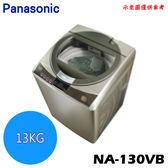 好禮送【Panasonic國際】13KG定頻單槽洗衣機 NA-130VB