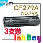 HP CF279A(NO.79A) 相容環保碳粉匣 3支一組【適用】M12a/M12w/M26a/M26nw