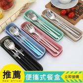 新年鉅惠筷子盒勺子套裝304不銹鋼餐具三件套叉子韓式學生便攜式旅行餐盒 芥末原創
