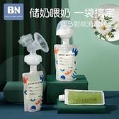 貝能儲奶袋可連接吸奶器母乳保鮮袋直吸嘴式儲存200ml存奶袋30片 貝芙莉