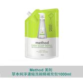 【Method美則】草本純淨濃縮洗碗精補充包1000ml