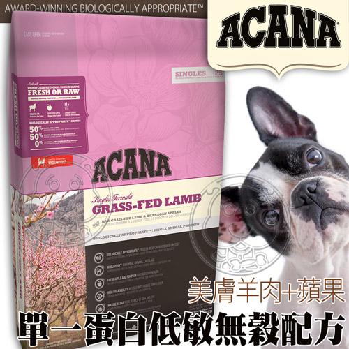 【🐱🐶培菓寵物48H出貨🐰🐹】愛肯拿》單一蛋白低敏無穀配方(美膚羊肉+蘋果)全新配方-17kg