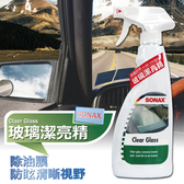 SONAX 玻璃潔亮精500ml 清潔.去油汙.防眩光【亞克】