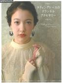 美麗梭子蕾絲編織古典風格飾品小物手藝集