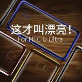 現貨手機殼 優康 HTC U Ultra手機殼htc u ultra手機套保護套透明硅膠軟 玩趣3C11-13