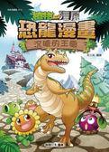 植物大戰殭屍:恐龍漫畫(10)沉睡的王國
