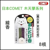 『寵喵樂旗艦店』日本COMET 木天蓼系列 線香 8根