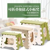 七夕全館85折 加厚塑料折疊凳子小板凳兒童成人迷你小凳子