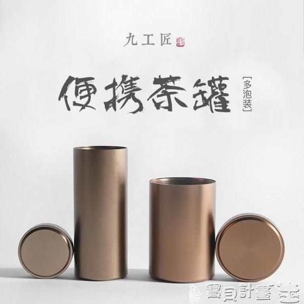 茶葉罐 定制小號旅行茶葉罐鐵盒包裝盒金屬迷你隨身便攜鈦合金不銹鋼密封罐 寶貝計畫