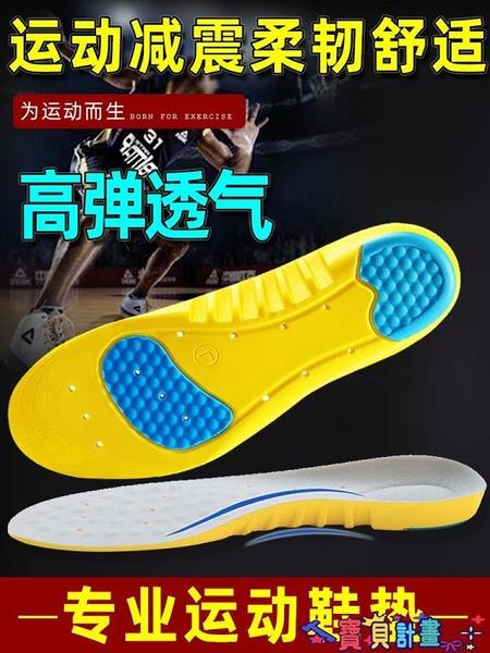 矯正鞋墊 鞋墊彈力減震運動籃球球員版 寶貝計畫