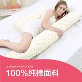 孕婦枕頭H純棉護腰側睡枕睡眠抱枕 多功能睡覺側臥枕托腹U型靠枕   居家物語