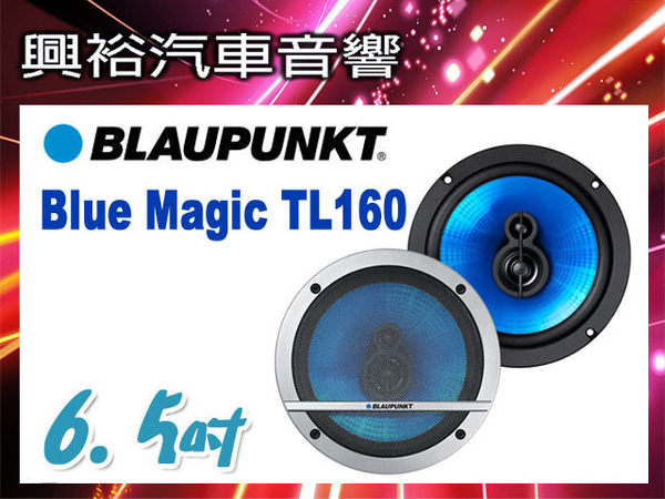 【BLAUPUNKT】德國藍點6.5吋同軸三音路喇叭 Blue Magic TL160 *公司貨