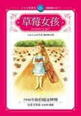 (二手書)草莓女孩