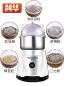 研磨機磨粉機打粉機家用小型多功能超細五谷雜糧研磨機中藥材粉碎機