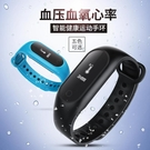 []智能手環男女學生運動防水計步手錶測心率血壓監測安卓蘋果