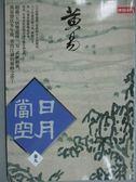【書寶二手書T1/武俠小說_KHM】日月當空(卷九)_黃易