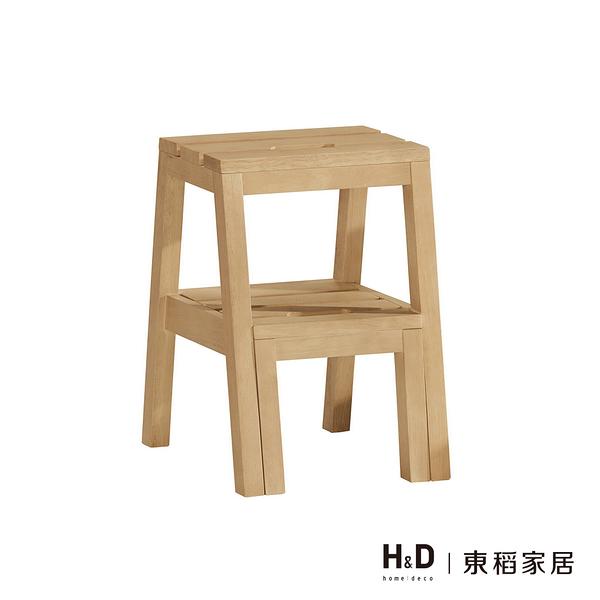 查理多功能樓梯椅(本色)(21CM/1074-11)/H&D東稻家居
