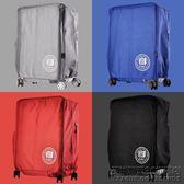 行李箱旅行箱保護套20寸24寸26寸28寸29拉桿箱皮箱子罩透明
