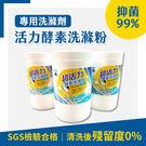 超活力酵素洗滌粉桶裝2公斤一入 現省$60