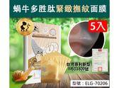 【盒裝】依洛嘉 蝸牛多胜肽緊緻撫紋面膜(5入)  抗老化 晶凍式面膜 加強保濕 ELG-70206