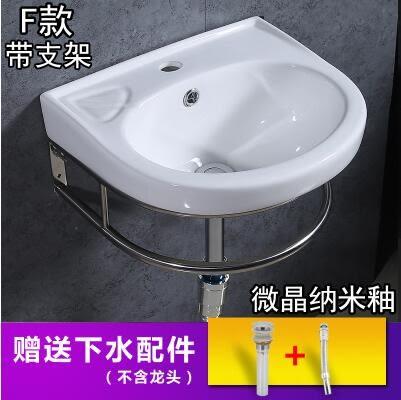 F款陶瓷洗手盆小戶型掛牆式洗臉面盆