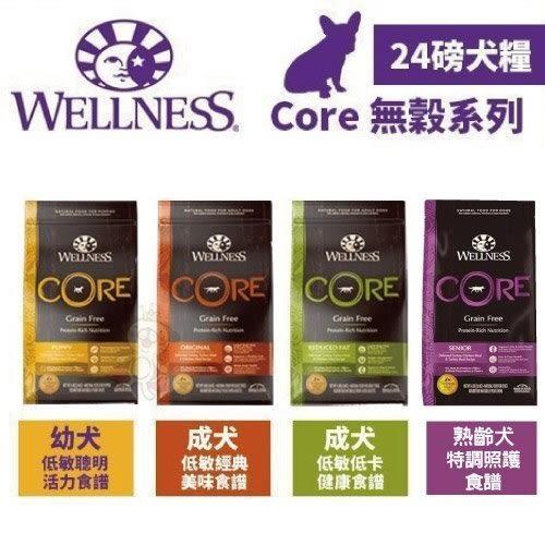 『寵喵樂旗艦店』Wellness《CORE無穀系列-幼犬|成犬經典|成犬低卡 可選》24磅/包