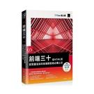 前端三十:從HTML到瀏覽器渲染的前端開發者必備心法(iT邦幫忙鐵人賽系列書)