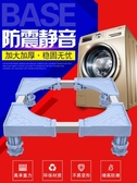 洗衣機底座 通用洗衣機底座托架全自動置物架移動腳架墊高冰箱架子【免運】