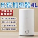 【 預購特惠 】小米 米家加濕器4L 大霧量 超輕音加濕 房間加濕 水氧機 台灣保固半年